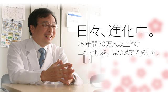 「相澤皮フ科クリニック 記事」の画像検索結果